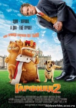 фильм Гарфилд 2: История двух кошечек скачать
