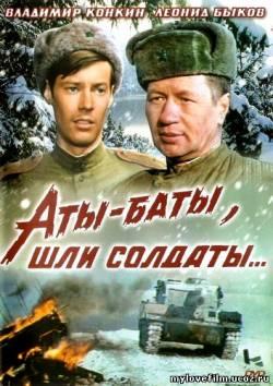 фильм Аты-баты, шли солдаты... скачать