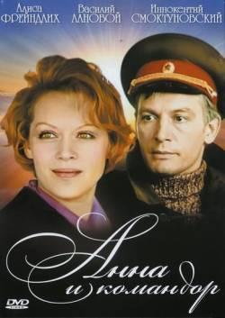 фильм Анна и Командор скачать