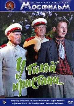 фильм У тихой пристани скачать