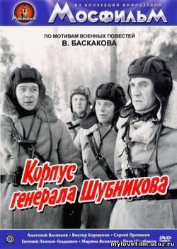 фильм Корпус генерала Шубникова скачать