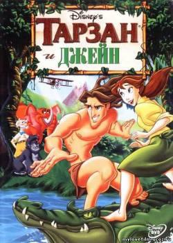 мультфильм Тарзан и Джейн скачать