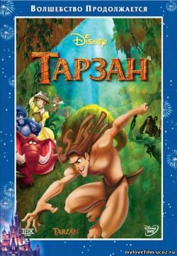 мультфильм Тарзан скачать