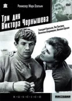 фильм Три дня Виктора Чернышёва скачать