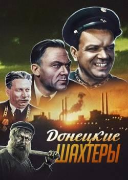 фильм Донецкие шахтёры скачать