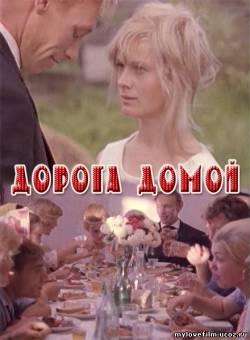 фильм Дорога домой скачать