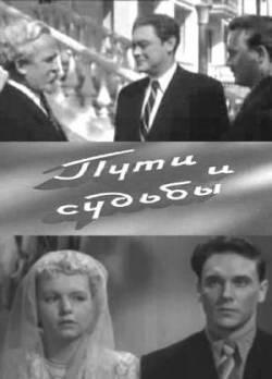 фильм Пути и судьбы скачать