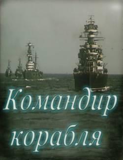 фильм Командир корабля скачать