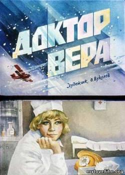 фильм Доктор Вера скачать