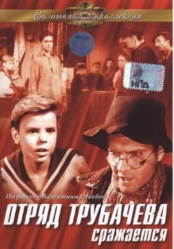 фильм Отряд Трубачёва сражается скачать