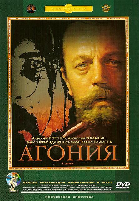 «Агония» — 1975