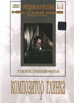 фильм Композитор Глинка скачать