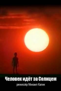 фильм Человек идёт за солнцем скачать