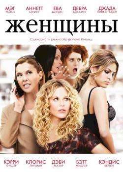 фильм Женщины скачать