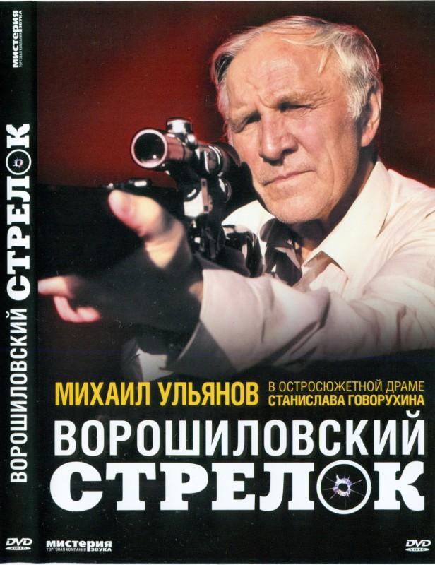 «Смотреть Онлайн   Кино Ворошиловский Стрелок» — 2010
