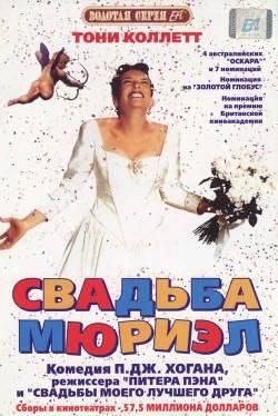 фильм Свадьба Мюриэл скачать