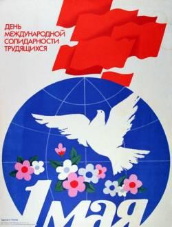 День международной солидарности трудящихся - 1 мая
