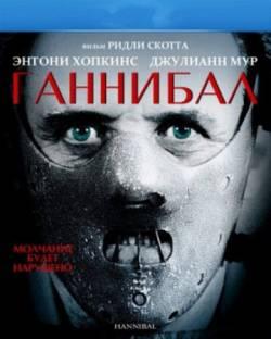 фильм Ганнибал / Молчание ягнят 2 скачать