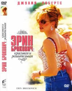 фильм Эрин Брокович скачать