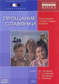фильм Прощание славянки скачать