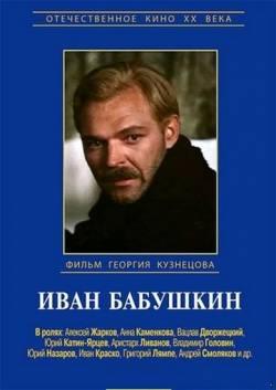фильм Иван Бабушкин скачать
