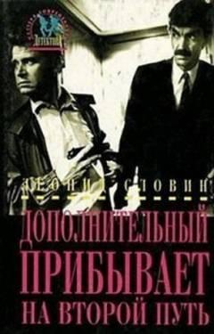 фильм Дополнительный прибывает на второй путь скачать