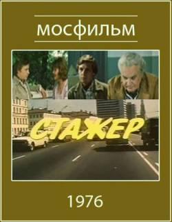 фильм Стажёр скачать