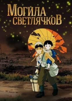 аниме Могила светлячков скачать