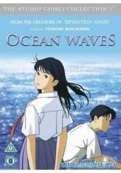 аниме Здесь слышен океан / Я смогу услышать шум океана скачать