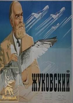 фильм Жуковский скачать