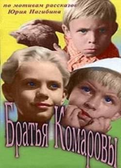 фильм Братья Комаровы скачать
