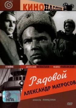фильм Рядовой Александр Матросов скачать