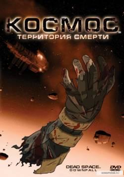 мультфильм Космос: Территория смерти скачать