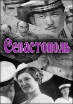 фильм Севастополь скачать