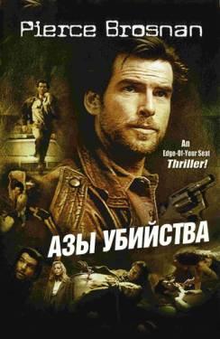 фильм Азы убийства / Убийство: курс для начинающих скачать