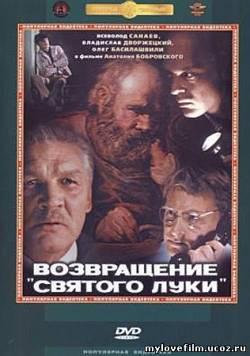фильм Возвращение Святого Луки скачать