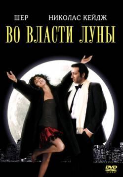 фильм Во власти Луны / Очарованные луной скачать